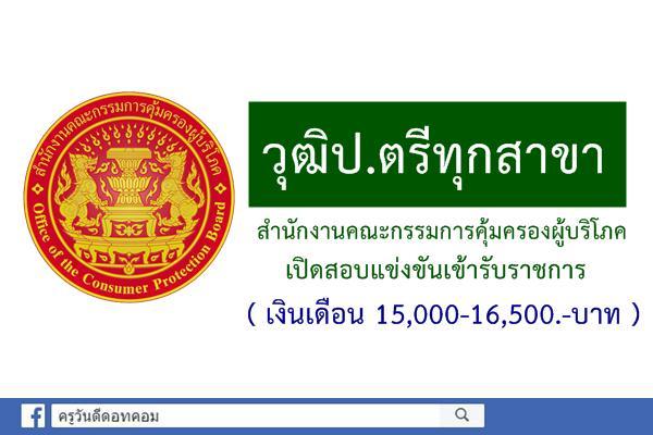(เงินเดือน15,000-16,500)สำนักงานคณะกรรมการคุ้มครองผู้บริโภค เปิดสอบรับราชการ วุฒิป.ตรีทุกสาขา