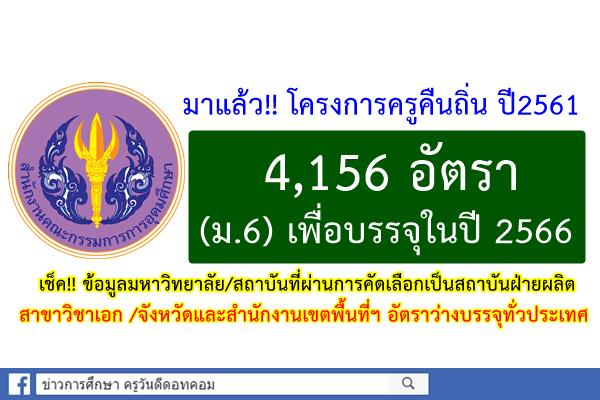 มาแล้ว!! โครงการครูคืนถิ่น ปี2561 (วุฒิม.6) 4,156อัตรา เช็คสาขาวิชาเอก/สถาบันที่เปิดรับ ด่วน!!