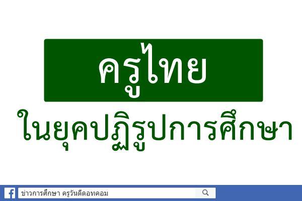 ครูไทยในยุคปฏิรูปการศึกษา