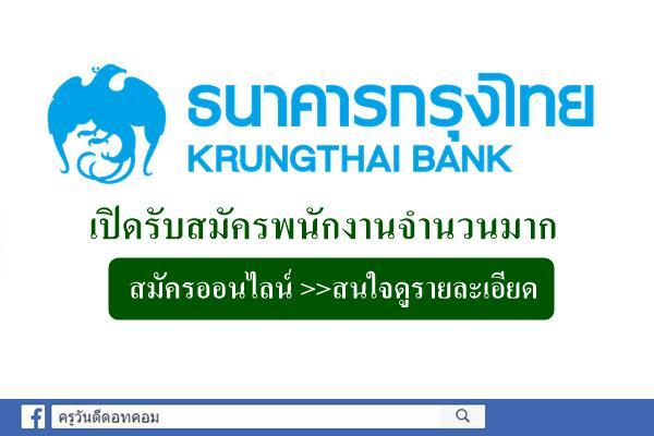 ข่าวดี! ธนาคารกรุงไทย เปิดรับสมัครพนักงานจำนวนมาก สนใจดูรายละเอียด