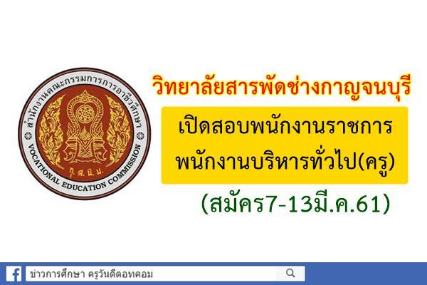 วิทยาลัยสารพัดช่างกาญจนบุรี เปิดสอบพนักงานราชการครู (สมัคร7-13มี.ค.61)
