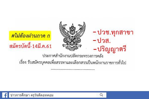 สำนักงานปลัดกระทรวงการคลัง ประกาศรับสมัครสอบพนักงานราชการทั่วไป (สมัครบัดนี้-14มี.ค.61)