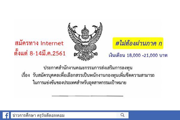 (สมัครทางอินเทอร์เน็ต) สำนักงานคณะกรรมการส่งเสริมการลงทุน เปิดสอบพนักงานกองทุน ตั้งแต่8-14มี.ค.นี้