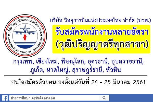 บริษัท วิทยุการบินแห่งประเทศไทย จํากัด (บวท.) รับสมัครพนักงานจำนวนมาก (วุฒิปริญญาตรีทุกสาขา)