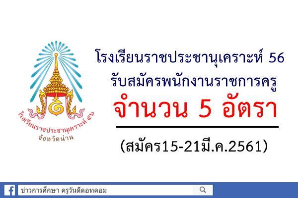 โรงเรียนราชประชานุเคราะห์ 56 รับสมัครพนักงานราชการครู 5 อัตรา (สมัคร15-21มี.ค.2561)