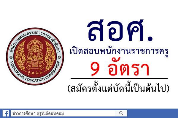 สำนักงานคณะกรรมการการอาชีวศึกษา เปิดสอบพนักงานราชการครู 9 อัตรา (สมัครตั้งแต่บัดนี้เป็นต้นไป)