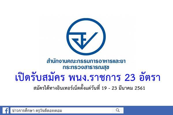 """""""อย.""""เปิดรับสมัคร พนง.ราชการ 23 อัตรา สมัครได้ทางอินเทอร์เน็ตตั้งแต่วันที่ 19 - 23 มีนาคม 2561"""