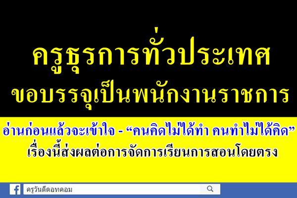 ครูธุรการทั่วประเทศ ขอบรรจุเป็นพนักงานราชการ - คนคิดไม่ได้ทำ คนทำไม่ได้คิด