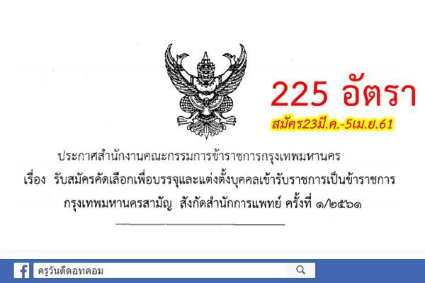 กรุงเทพมหานคร เปิดสอบบรรจุเข้ารับราชการ 225 อัตรา (สมัคร23มี.ค.-5เม.ย.61)