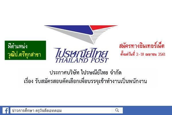 โอกาสดีๆ มาแล้ว! ไปรษณีย์ไทย เปิดรับสมัครสอบคัดเลือกเพื่อบรรจุเข้าทำงาน 16 อัตรา (สมัคร2-18เม.ย.61)