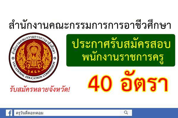 สำนักงานคณะกรรมการการอาชีวศึกษา เปิดสอบพนักงานราชการครู 40 อัตรา
