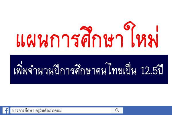 แผนการศึกษาใหม่ เพิ่มจำนวนปีการศึกษาคนไทยเป็น 12.5ปี