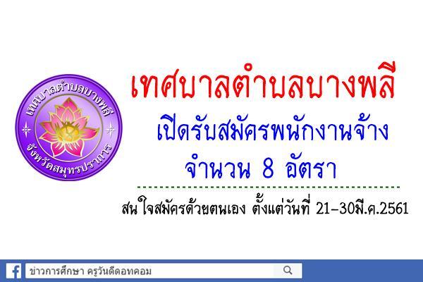 เทศบาลตำบลบางพลี เปิดรับสมัครพนักงานจ้าง 8 อัตรา (สมัคร21-30มี.ค.61)