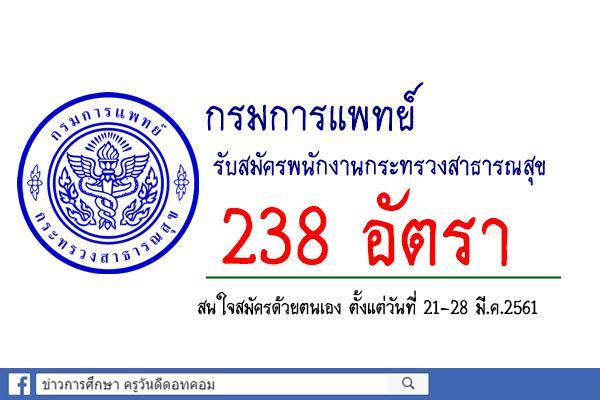 กรมการแพทย์ รับสมัครพนักงานกระทรวงสาธารณสุข 238 อัตรา (สมัคร21-28มีนาคม2561)