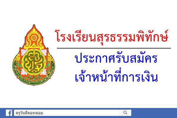 โรงเรียนสุรธรรมพิทักษ์ สพม.31 รับสมัครเจ้าหน้าที่การเงิน