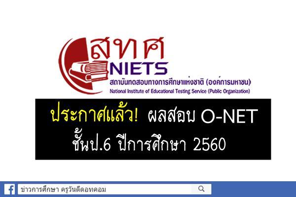 เช็คผลสอบโอเน็ต ประกาศผลสอบ O-NET ชั้นป.6 ปีการศึกษา 2560 ที่นี่