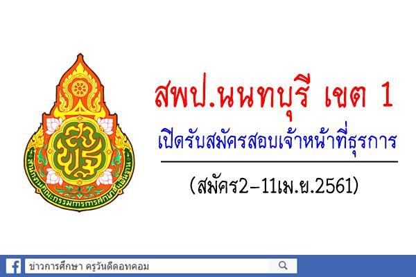สพป.นนทบุรี เขต 1 เปิดรับสมัครสอบเจ้าหน้าที่ธุรการ (สมัคร2-11เม.ย.2561)