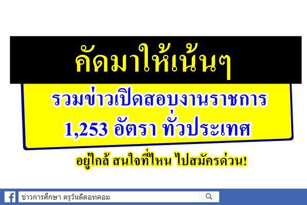 รวมไว้ที่นี่แล้ว! เปิดสอบงานราชการ 1,253 อัตรา ทั่วประเทศ อยู่ใกล้สนใจที่ไหน สมัครด่วน!