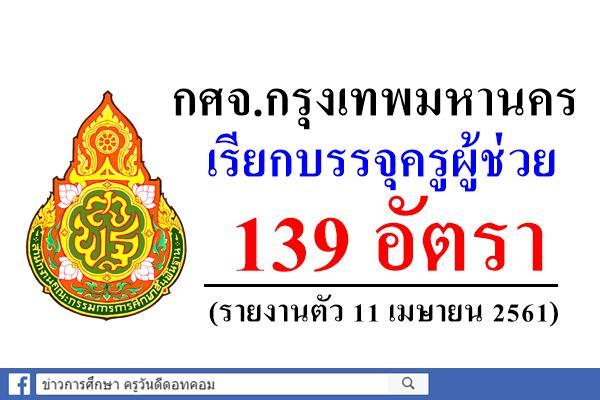 กศจ.กรุงเทพมหานคร เรียกบรรจุครูผู้ช่วย 139 อัตรา (รายงานตัว11 เมษายน 2561)