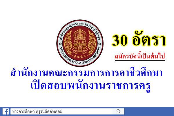 สำนักงานคณะกรรมการการอาชีวศึกษา เปิดสอบพนักงานราชการครู 30 อัตรา (รับสมัครหลายจังหวัด)