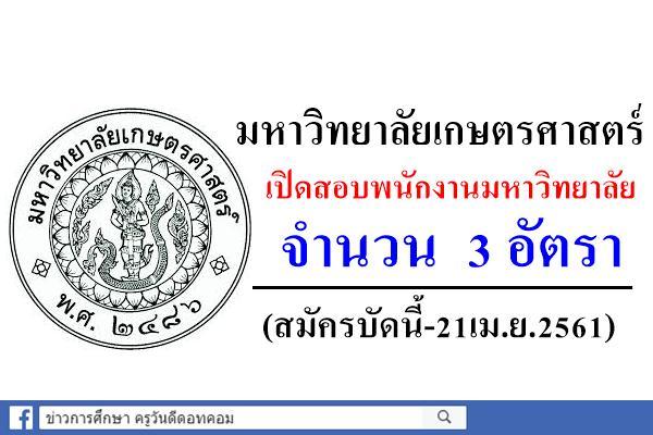 มหาวิทยาลัยเกษตรศาสตร์ เปิดสอบพนักงานมหาวิทยาลัย 3 อัตรา (สมัครบัดนี้-21เม.ย.2561)