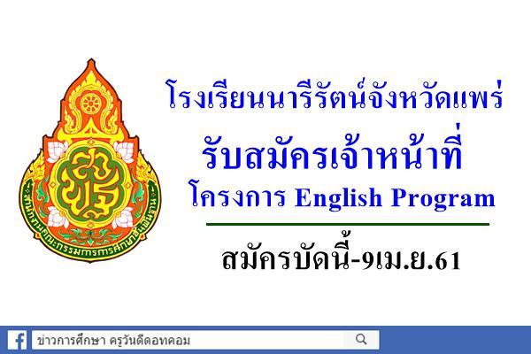 โรงเรียนนารีรัตน์จังหวัดแพร่ รับสมัครเจ้าหน้าที่โครงการ English Program สมัครบัดนี้-9เม.ย.61