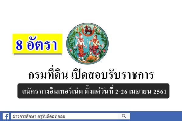 กรมที่ดิน เปิดสอบรับราชการ 8 อัตรา (สมัครทางอินเทอร์เน็ต ตั้งแต่วันที่ 2-26 เมษายน 2561)