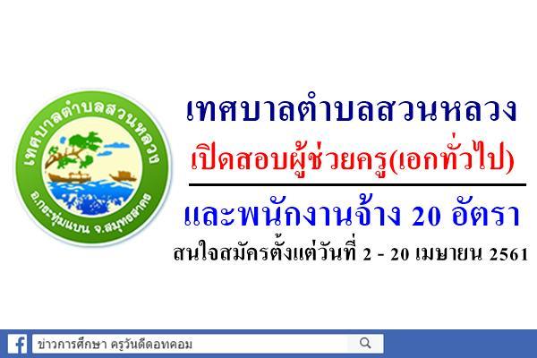 เทศบาลตำบลสวนหลวง เปิดสอบผู้ช่วยครู และพนักงานจ้าง 20 อัตรา สมัคร2-20เม.ย.2561