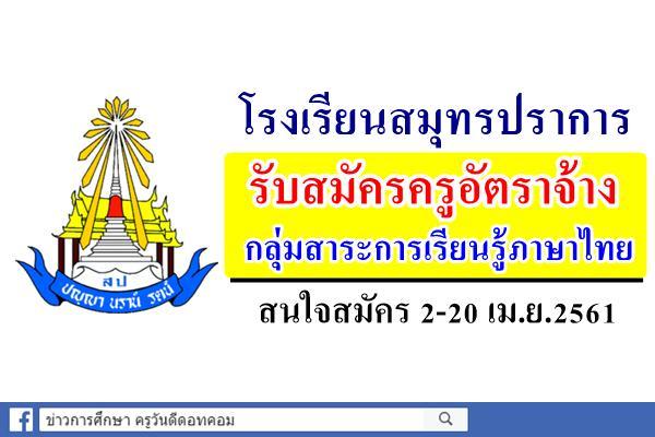 โรงเรียนสมุทรปราการ รับสมัครครูอัตราจ้าง กลุ่มสาระการเรียนรู้ภาษาไทย สมัคร2-20เม.ย.2561