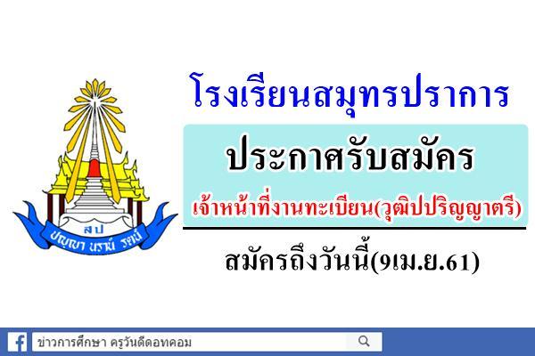 โรงเรียนสมุทรปราการ รับสมัครเจ้าหน้าที่งานทะเบียน(วุฒิปปริญญาตรี)