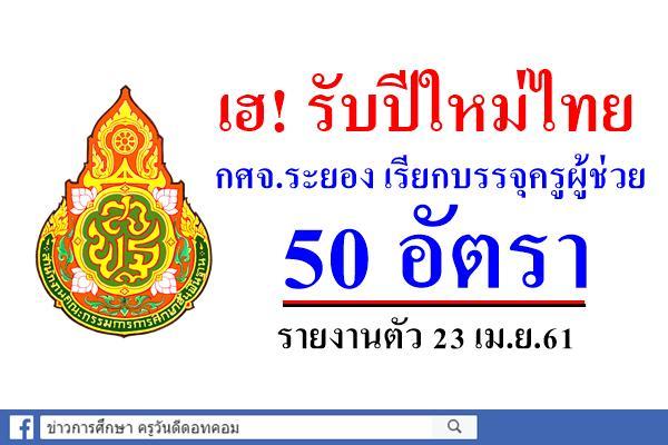 เฮ! รับปีใหม่ไทย กศจ.ระยอง เรียกบรรจุครูผู้ช่วย 50 อัตรา - รายงานตัว 23 เม.ย.61