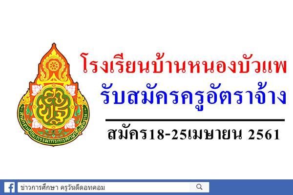 โรงเรียนบ้านหนองบัวแพ รับสมัครครูอัตราจ้าง สมัคร18-25เมษายน 2561