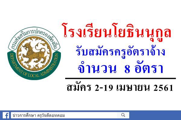 โรงเรียนโยธินนุกูล รับสมัครครูอัตราจ้าง 8 อัตรา สมัคร2-19เมษายน 2561