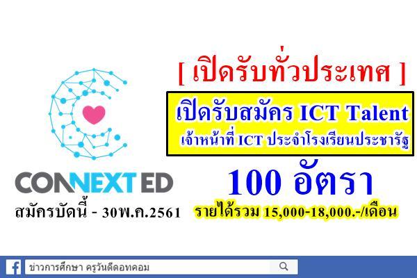 CONNEXT ED เปิดรับสมัคร ICT Talent หรือเจ้าหน้าที่ ICT ประจำโรงเรียนประชารัฐ 100 อัตรา