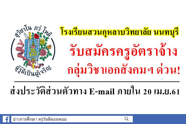 โรงเรียนสวนกุหลาบวิทยาลัย นนทบุรี รับสมัครครูสังคม ด่วน!