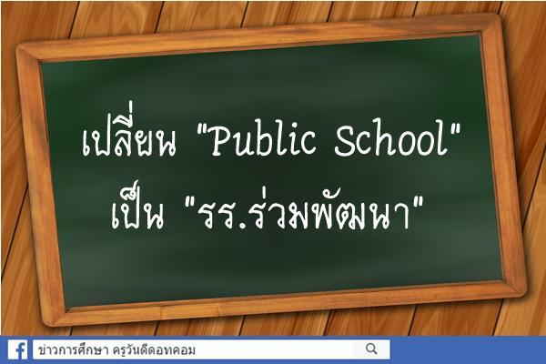 """เปลี่ยน """"Public School"""" เป็น """"รร.ร่วมพัฒนา"""""""