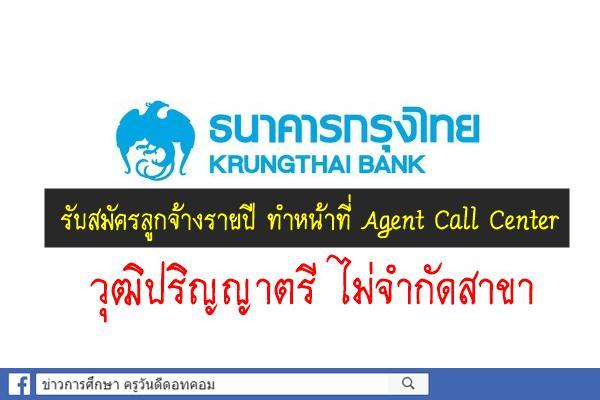 ธนาคารกรุงไทย รับสมัครลูกจ้างรายปี ทำหน้าที่ Agent Call Center วุฒิปริญญาตรีทุกสาขา