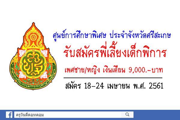 ศูนย์การศึกษาพิเศษ ประจำจังหวัดศรีสะเกษ รับสมัครพี่เลี้ยงเด็กพิการ สมัคร 18-24 เมษายน 2561
