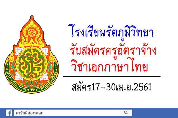 โรงเรียนรัตภูมิวิทยา รับสมัครครูอัตราจ้าง วิชาเอกภาษาไทย (สมัคร17-30เม.ย.2561)