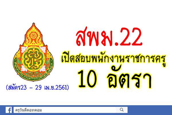 สพม.22 เปิดสอบพนักงานราชการครู 10 อัตรา (สมัคร23 – 29 เมษายน 2561)