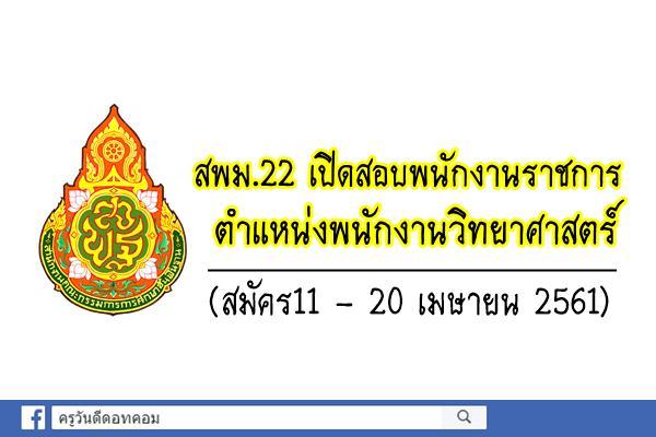 สพม.22 เปิดสอบพนักงานราชการ ตำแหน่งพนักงานวิทยาศาสตร์ (สมัคร11 - 20 เมษายน 2561)