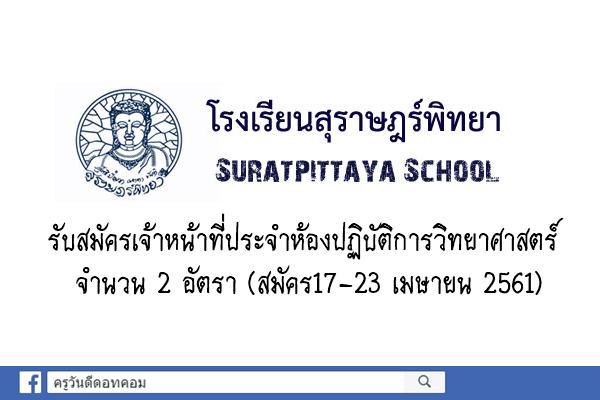 โรงเรียนสุราษฎร์พิทยา รับสมัครเจ้าหน้าที่ประจำห้องปฏิบัติการวิทยาศาสตร์ สมัคร17-23เม.ย.61