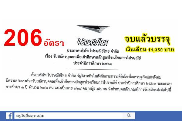 รับทั่วประเทศ ไปรษณีย์ไทย รับสมัครพนักงาน 206 อัตรา วุฒิม.6 จบแล้วบรรจุ เงินเดือน 11,350 บาท