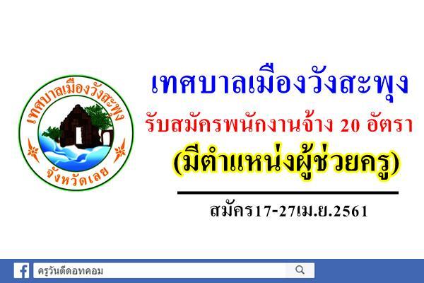 เทศบาลเมืองวังสะพุง รับสมัครพนักงานจ้าง 20 อัตรา (มีตำแหน่งผู้ช่วยครู) สมัคร17-27เม.ย.2561