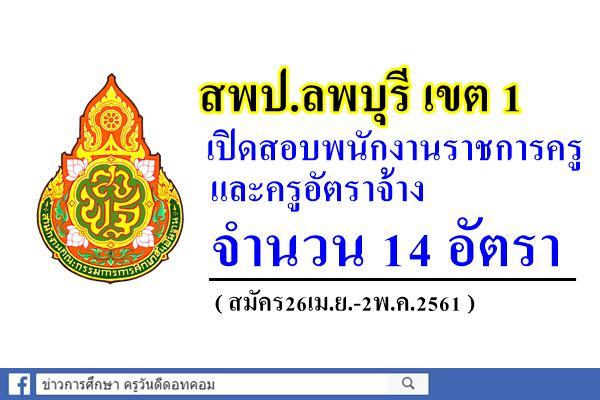 สพป.ลพบุรี เขต 1 เปิดสอบพนักงานราชการครูและครูอัตราจ้าง 14 อัตรา (สมัคร26เม.ย.-2พ.ค.61)