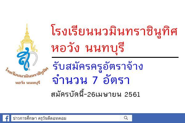 โรงเรียนนวมินทราชินูทิศ หอวัง นนทบุรี รับสมัครครูอัตราจ้าง 7 อัตรา สมัครบัดนี้-26เมษายน 2561