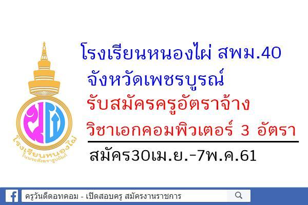 โรงเรียนหนองไผ่ สพม.40 รับสมัครครูอัตราจ้าง วิชาเอกคอมพิวเตอร์ 3 อัตรา สมัคร30เม.ย.-7พ.ค.61
