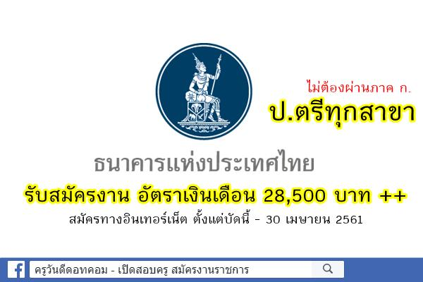 ( วุฒิปริญญาตรีทุกสาขา ) ธนาคารแห่งประเทศไทย รับสมัครงาน อัตราเงินเดือน 28,500 บาท ++