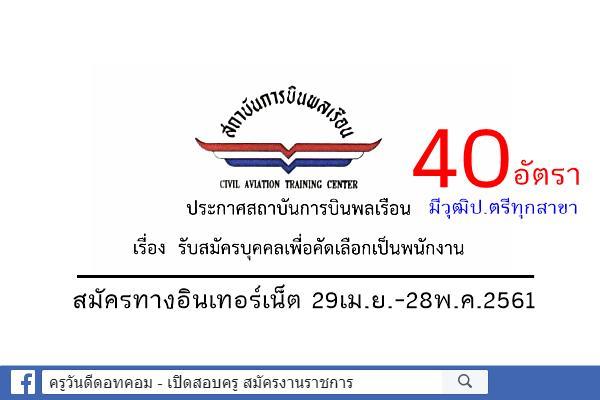 สถาบันการบินพลเรือน รับสมัครบุคคลเพื่อคัดเลือกเป็นพนักงานและลูกจ้าง 40 อัตรา สมัคร29เม.ย.-28พ.ค.2561