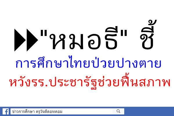"""""""หมอธี""""ชี้การศึกษาไทยป่วยปางตาย/หวังรร.ประชารัฐช่วยฟื้นสภาพ"""